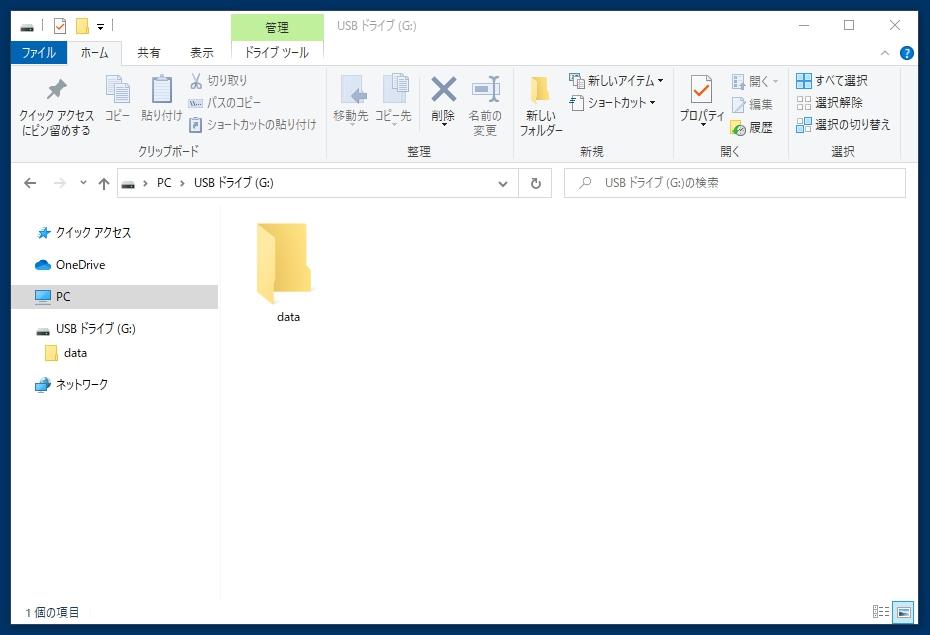 USBドライブフォルダ