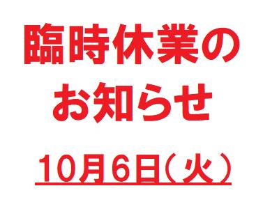 臨時休業のお知らせ(2020年10月6日)
