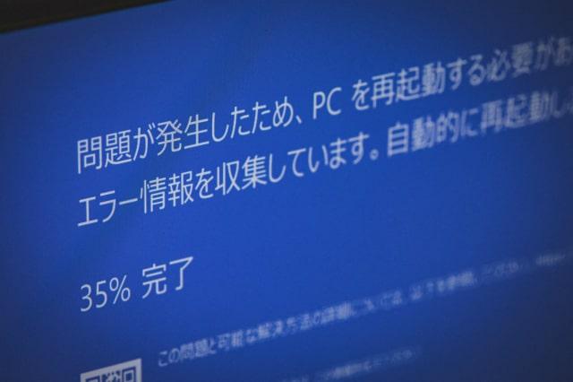 パソコンが起動しないトラブル事例