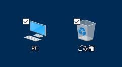 Windows10でアイコンの左上に表示されるチェックボックスを消す方法