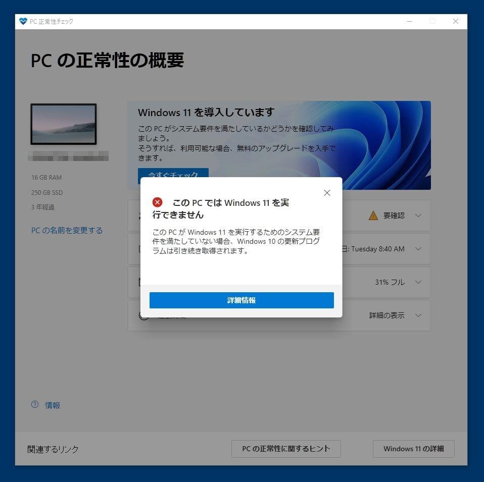 チェック画面_02