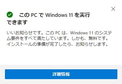 チェック画面_03