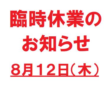 臨時休業のお知らせ(2021年8月12日)