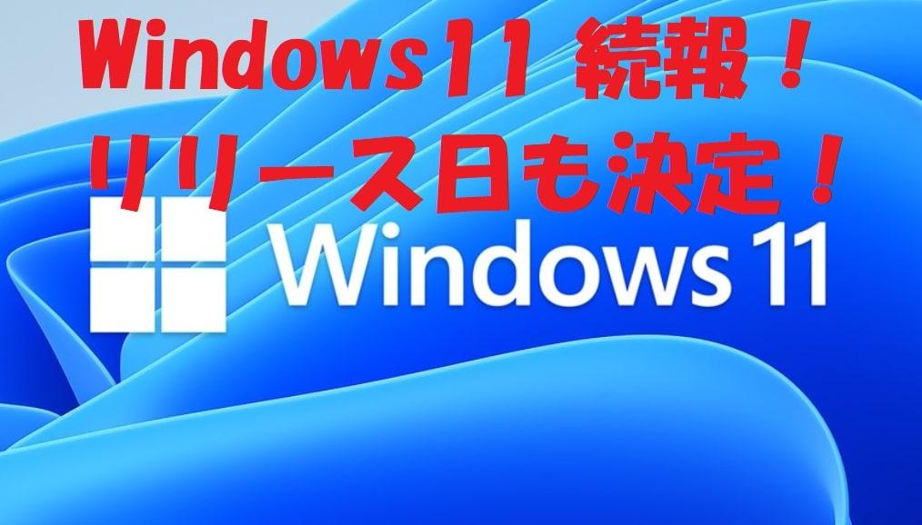 次期OS『Windows 11』続報! リリース日も決定!