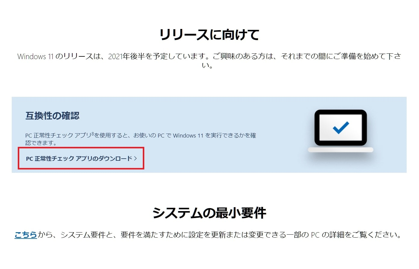 チェックアプリダウンロードリンク